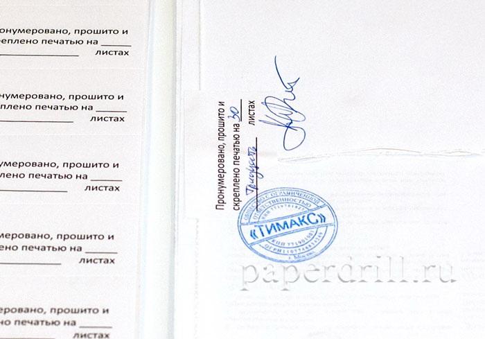 Наклейка Прошито и Пронумеровано скачать